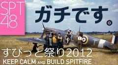 SpitFes2012-240_133.jpg