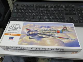 type97a-01.jpg
